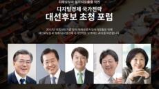 디지털경제협의회, 14일 문재인후보 초청 포럼 개최