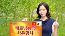 NH농협은행, '베트남 송금 사은행사' 실시