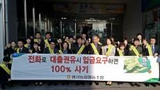 울산범서농협-울주署, 보이스 피싱 예방·대포통장 근절 캠페인