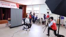 BNK경남은행, 소외계층에 '장수사진' 촬영 봉사