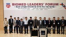 UNIST, '동남권 바이오메디컬 리더스 포럼' 첫 개최