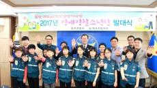 칠곡 署 명예경찰소년단 발대식 개최,울릉 署학교폭력 범죄예방교실운영