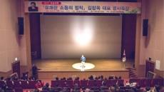 울릉도 여성대학 소통의 달인 김창욱 , 소통하는 방법 특강 인기 짱