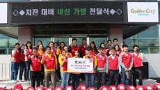 롯데백화점 봉사단, 경주 재난 대비 비상가방 전달