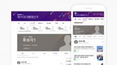 네이버-카카오, 대선 특집페이지 통해 후보자 정보 제공