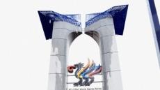 2015경북문경세계군인체육대회 기념공원 준공