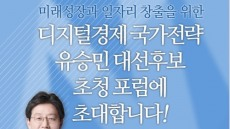 디지털경제협의회, 21일 판교서 유승민 대선후보 초청포럼 개최