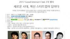 """인기협, '새 시대, 스타트업이 답"""" 주제로 굿인터넷클럽 개최"""