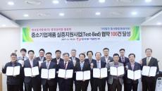 동서발전, '2017년도 상반기 중소기업제품 시범설치 협약'