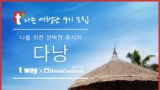 티웨이항공, 't 나는 여행단 9기' 모집