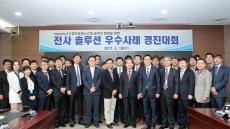 동서발전, 제1회 전사 솔루션 우수사례 경진대회