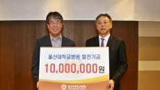 울산대병원 조성도 교수, 병원발전기금 1000만원 전달