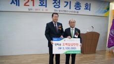 울산유통센터, (사)외식업중앙회 울산시지회에 장학금