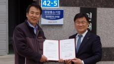 BNK경남은행, 현대엔지니어링 '유망중소기업'으로 선정