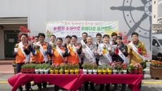 울산항만공사, '꽃과 함께하는 즐거운 일터' 캠페인