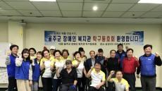 삼성 SDI, '장애인 탁구동호회' 재활 운동 지원