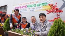 울산농협, 울산화훼농가 돕기 '꽃 소비 촉진활동'
