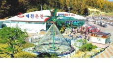 예천온천 남·여탕 교체, 재개장