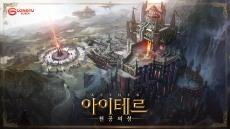 룽투코리아, '아이테르: 천공의성' 배경 원화 공개