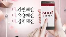 BNK금융 썸뱅크, 리뉴얼 기념 '갤럭시S8 증정' 이벤트