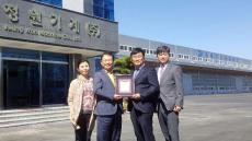 BNK경남은행, 정원기계㈜ '파트너기업'으로 선정