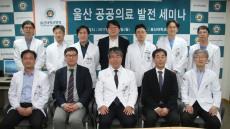 울산대병원, '울산 공공의료 발전 세미나' 개최