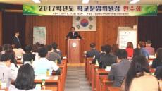 구미교육지원청 학교운영위원장 연수회 개최,교육발전 힘찬 출발