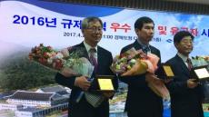 의성군, 경북 규제개혁평가 대상 수상