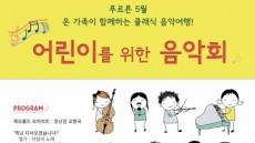 어린이날, 온 가족이 즐기는 클래식 음악여행