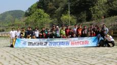 영남대 경영대학원, 설레이는 첫 경험 등반대회 열어