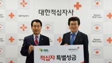 S-OIL 울산 Complex, '적십자 특별회비' 전달