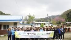 한국정보화진흥원, 자매결연 마을 일손돕기 봉사활동 펼쳐