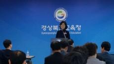 경북도교육청 정책과, 교육정책설명회 개최