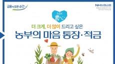NH농협은행, '농부의 마음 통장' 출시
