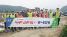 농협울주군지부, '음지마을' 찾아 영농철 일손돕기