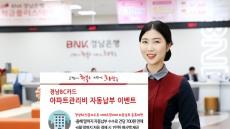 BNK경남은행, '경남BC카드 아파트관리비 자동납부' 이벤트