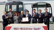 BNK경남은행, ㈜한국화이바·에프유㈜와 '엔터뱅크 원플러스' 업무협약
