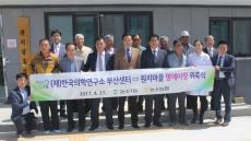 울산 농소농협, '또 하나의 마을 만들기' 명예이장 위촉식