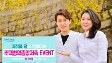NH농협은행, '주택청약종합저축 가정의 달 이벤트'