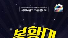 경주시, '2017 봉황대 뮤직스퀘어' 5월5일 첫공연