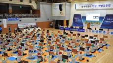 현대차, 1천명 참가 '2017 안전골든벨' 퀴즈대회