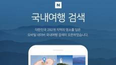 네이버, 5월 연휴 앞두고 여행정보 검색기능 강화