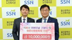 BNK경남은행, '어버이날 기념식 및 어르신문화축제 후원금' 기탁
