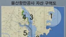 울산항만공사, '울산항 토지 현황도' 제작·활용