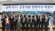 '남해 IGCC 발전사업 공동개발 양해각서' 체결
