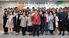 울주군시설관리공단, 반부패·청렴교육 및 청렴결의대회