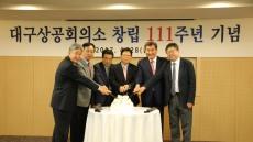 대구상의, 창립 111주년 기념식 개최