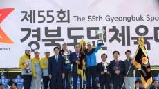 구미시·칠곡군 종합우승…제55회 경북도민체전 폐막