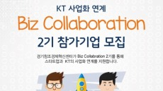 경기창조경제혁신센터, 스타트업 대상 '비즈 콜라보레이션' 2기 참가기업 모집