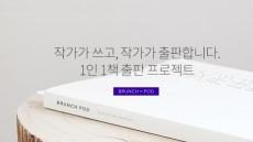 카카오, '1인1책 출판 프로젝트' 닻 올렸다